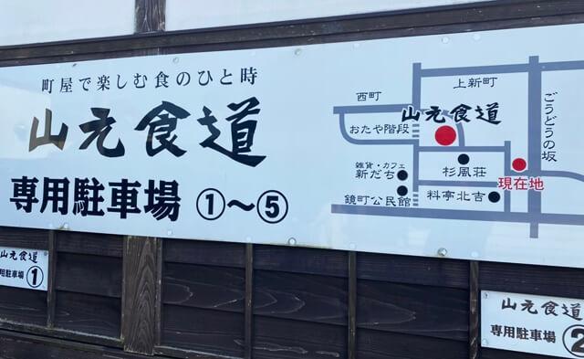 山元食堂の駐車場詳細