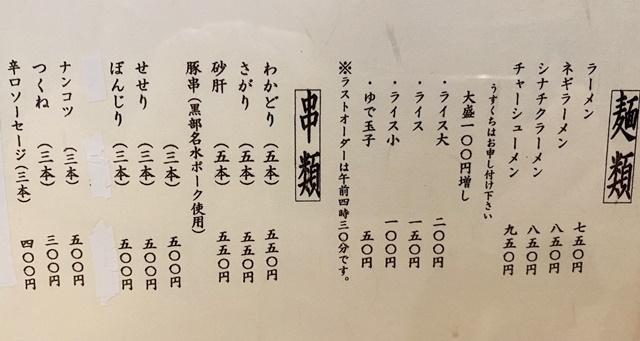 樹亭 南店のメニュー