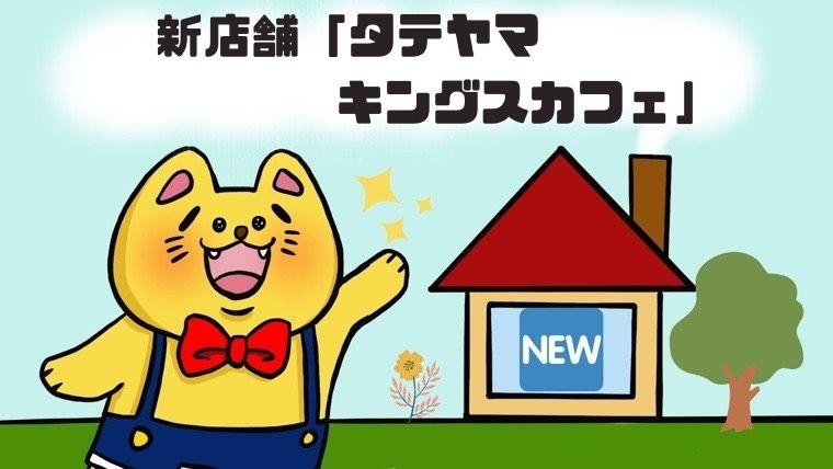 新店舗 タテヤマキングスカフェ