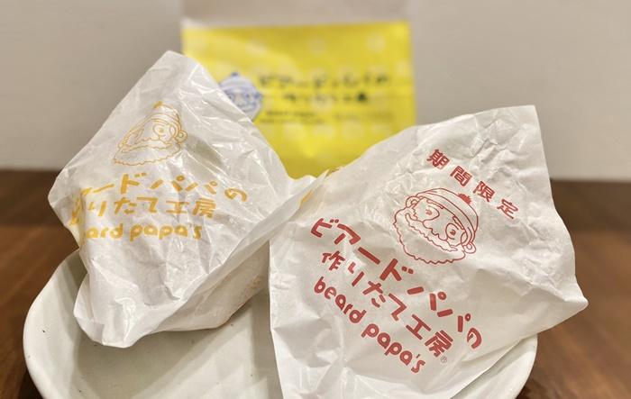 ビアードパパ 高岡店のシュークリームのパッケージ