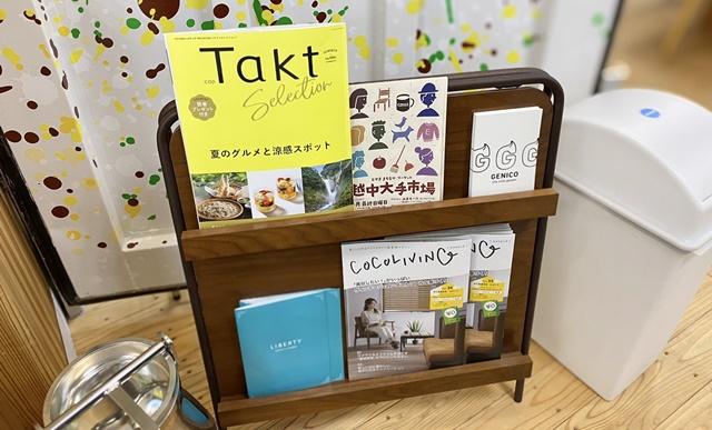 ジェニコの富山の店内の雑誌
