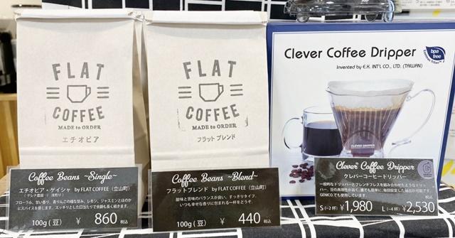 ジェニコ 富山のコーヒーのメニュー