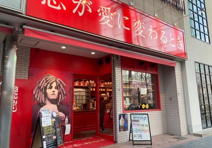 恋が愛に変わる時 富山店の外観