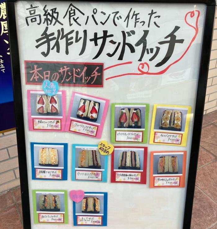 恋が愛に変わる時 富山店の看板