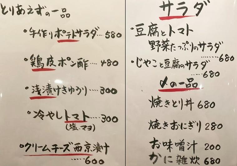 串もん家 楽(らく)のメニュー