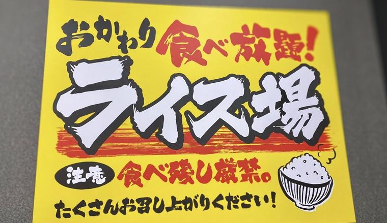 とんこつえびすこのライス食べ放題の貼り紙