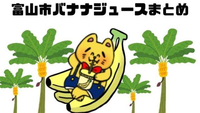 富山 バナナジュース