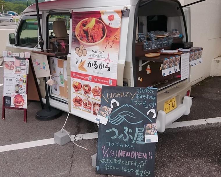 つぶ屋 富山のお盆のイベント