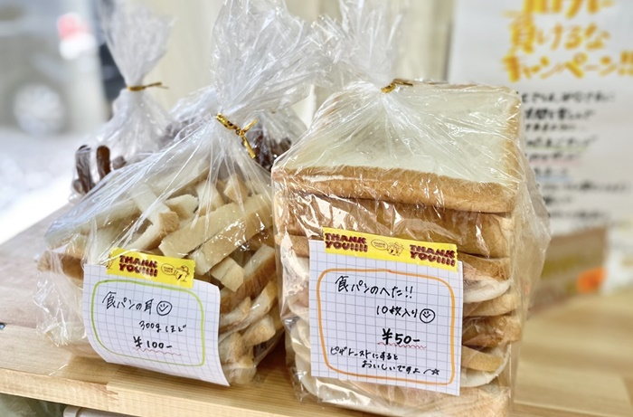 BiBi.t(ビビット)の食パン