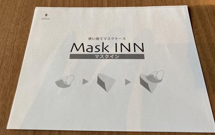 BUTAMAJIN 根塚店のマスク袋