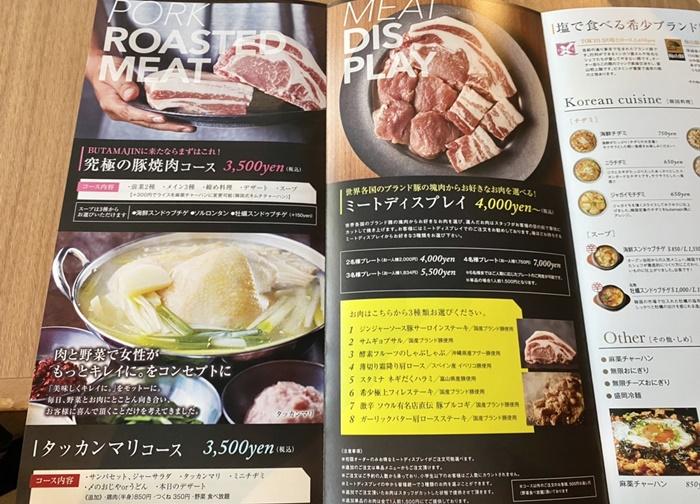 BUTAMAJIN 根塚店のメニュー