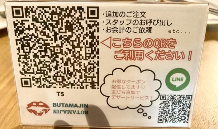 BUTAMAJIN 根塚店の追加注文方法