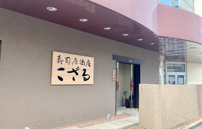 寿司居酒屋 こざるの外観