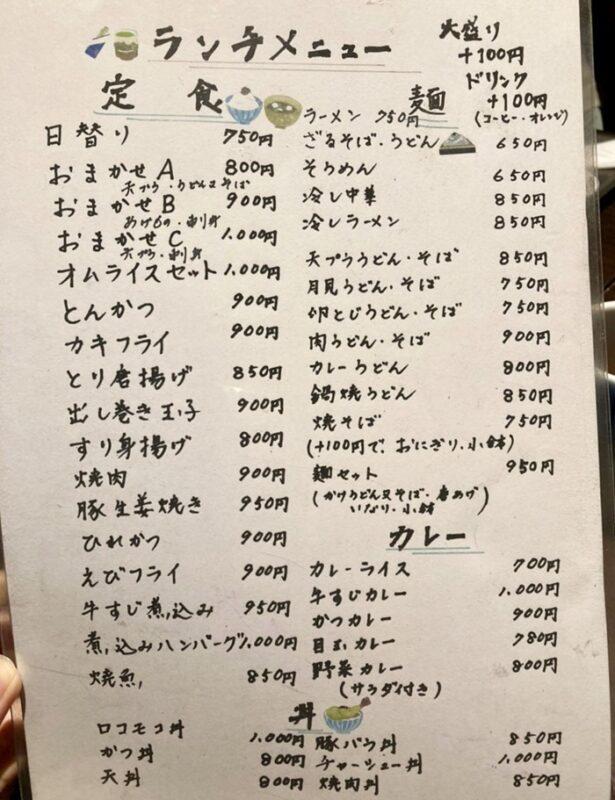 寿司居酒屋 こざるのランチのメニュー