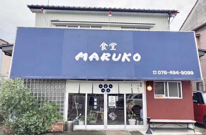 食堂 MARUKOの外観