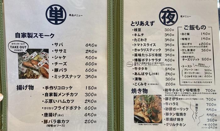 食堂 MARUKOのメニュー