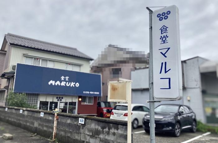 食堂 MARUKOの看板