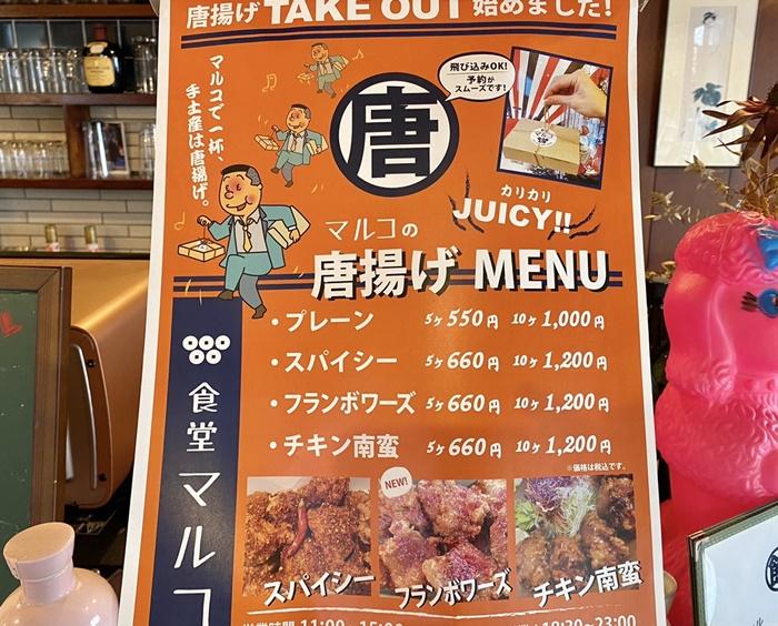 食堂 MARUKOのテイクアウトメニュー