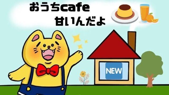 おうちcafe甘いんだよ