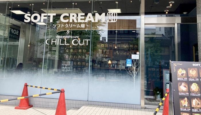 ソフトクリーム畑 富山本店の外観
