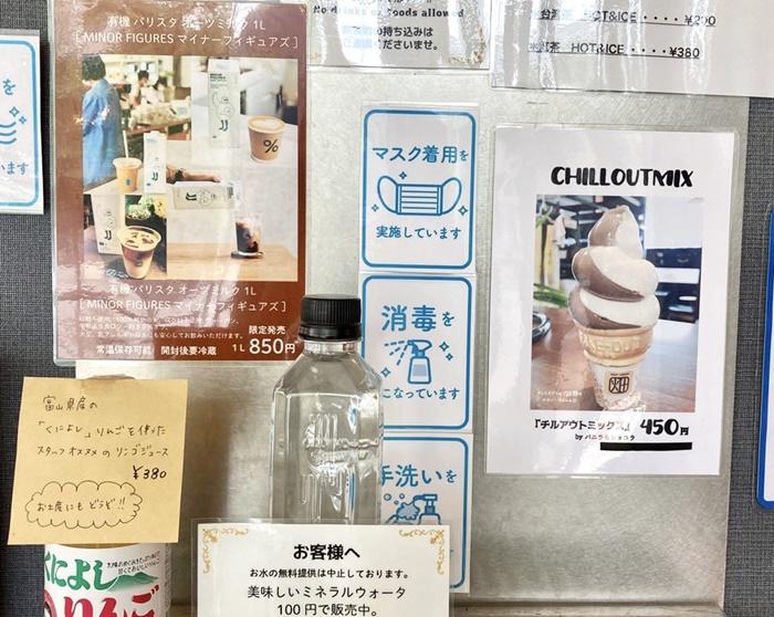 ソフトクリーム畑 富山本店のメニュー