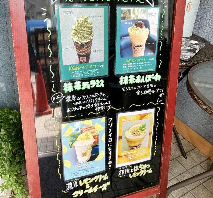 ソフトクリーム畑 富山本店の看板