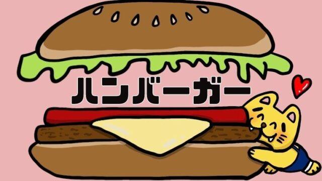 富山ハンバーガー